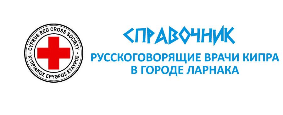 Русскоязычные врачи Кипра в городе Ларнака