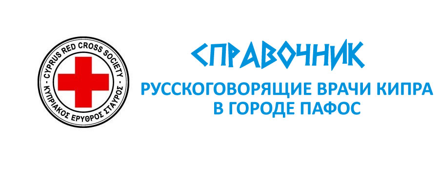 Русскоговорящие врачи Кипра в Пафос