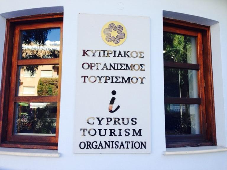 Кипрская организация по туризму