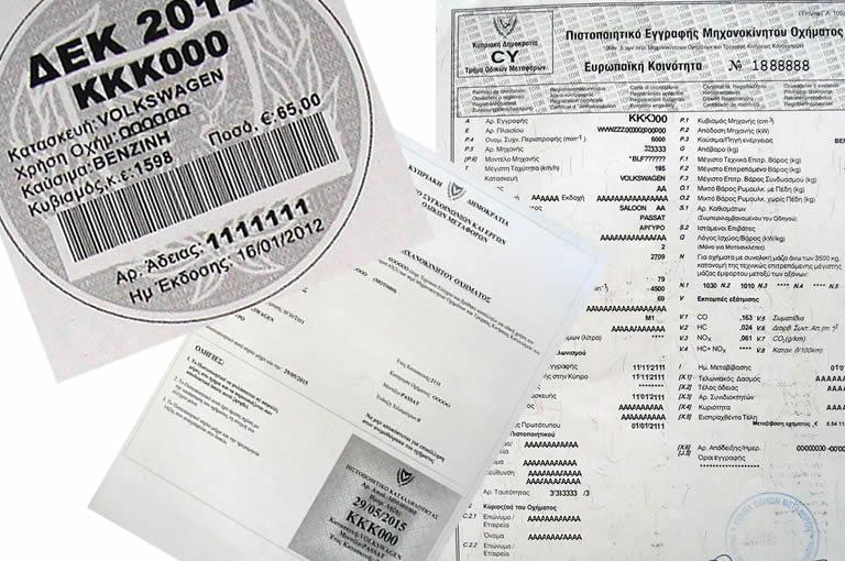 Документы на автомобиль на Кипре
